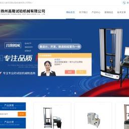 拉力机,电子拉力机-扬州昌隆试验机械有限公司