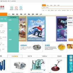 机电在线_领先的五金机电采购批发市场