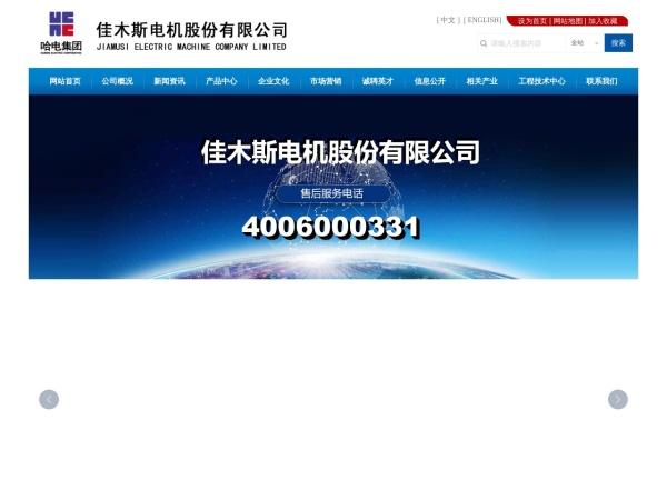 哈尔滨电气集团佳木斯电机股份有限公司