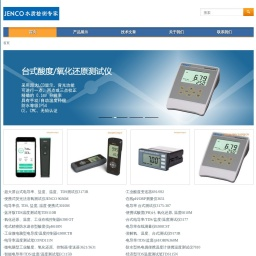 美国JENCO总代理|溶解氧测定仪|PH计|电导率仪|水质检测仪器|JENCO销售官网