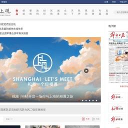 上观新闻-站上海,观天下