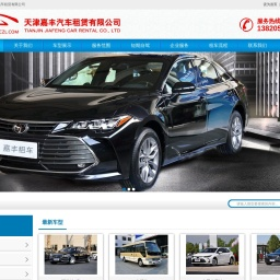 天津租车 - 天津商务租车 - 自驾租车 - 天津市嘉丰汽车租赁有限公司