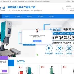 进和超声波焊接机,进和超声波熔接机,进和超声波塑料焊接机_进和超声波上海工厂