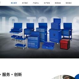 金华市精工工具制造有限公司:工具车,工具箱,工具柜定制
