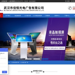 武汉显示屏厂家直销|LED显示屏维修工程价格|材料报价|武汉佳恒光电
