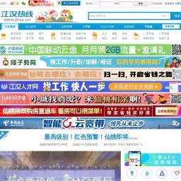 江汉热线,仙桃热线,仙桃市地方门户网站,生活在仙桃,爱上江汉热线 -