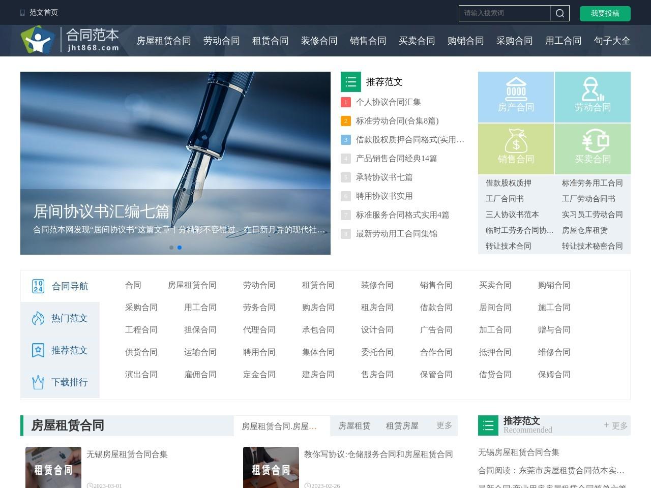 合同范本网_提供原创、优质各行业2021最新合同范本