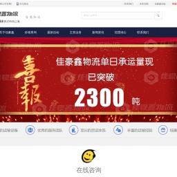 深圳佳豪鑫物流有限公司|深圳物流公司,深圳专线运输,深圳公路运输