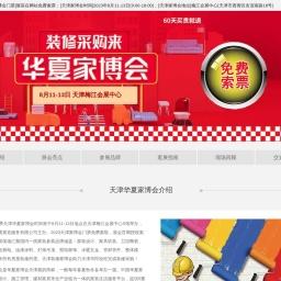 天津家博会_天津家博会门票【免费索取】2021天津华夏家博会