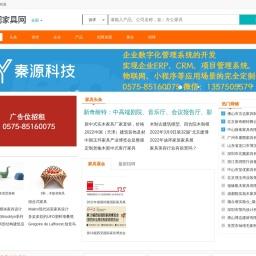 中国家具网 - 中国家具信息与商务门户 www.jiaju.cc