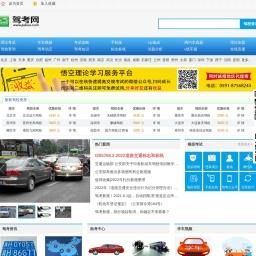 机动车驾驶员培训|考试专业服务网站-驾考网官网