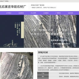 浪淘沙石材-河北浪淘沙厂家-石家庄鑫峰石材厂