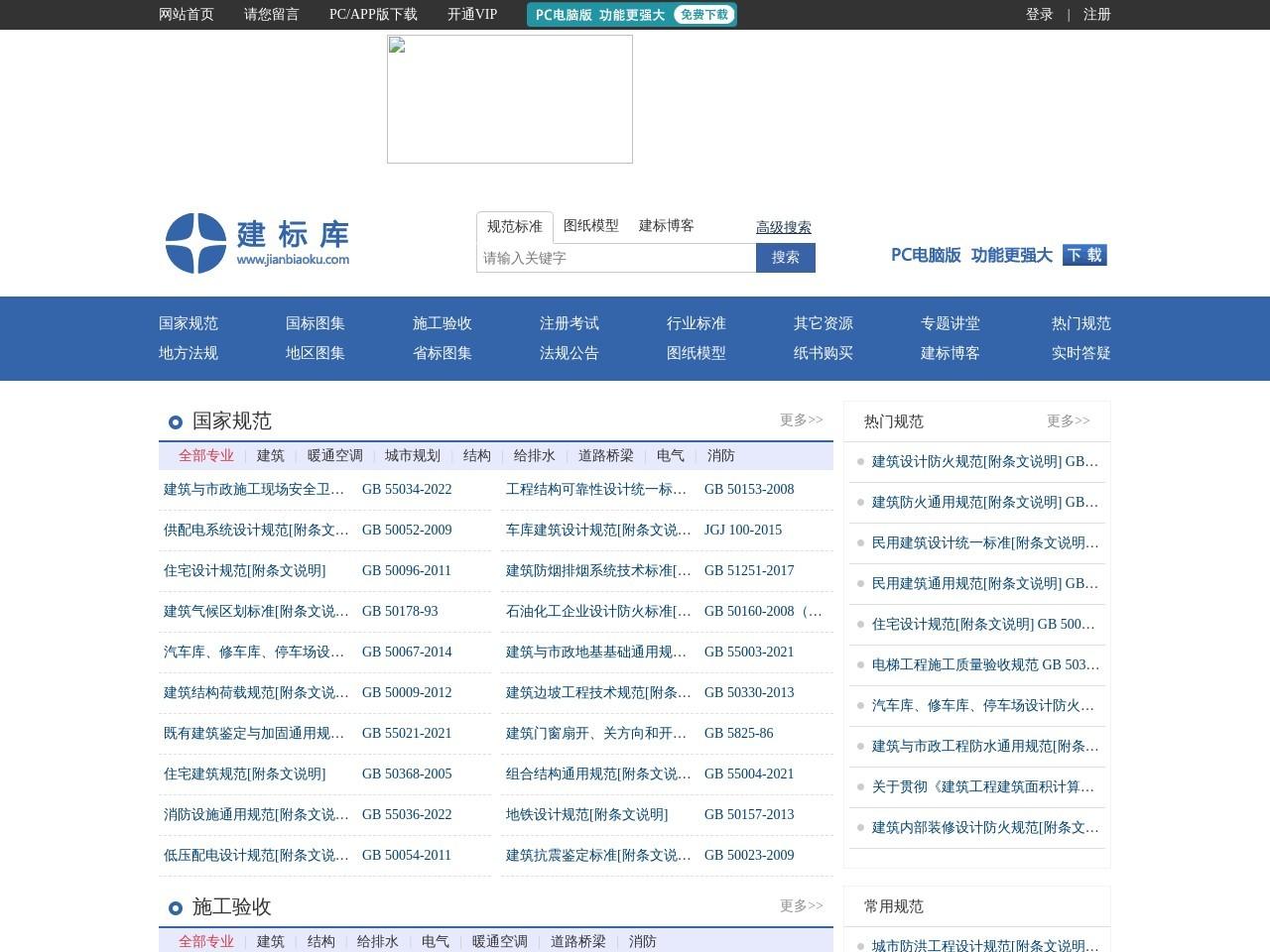 建标库(www.jianbiaoku.com)
