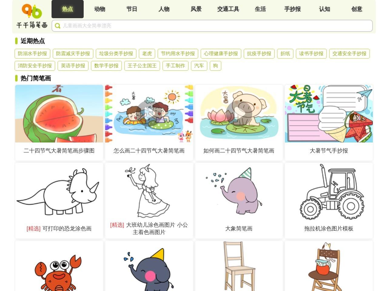 简笔画图片(www.jianbihua.com)