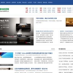 【中国建材家居网】建材家居十大品牌,中国十大建材品牌,建材品牌排名