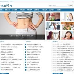 减肥99网_最权威的减肥瘦身网站