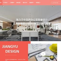 上海办公室设计_办公楼空间设计_办公室装修公司-匠誉装饰
