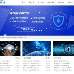 江民科技-30年专注网络与信息安全