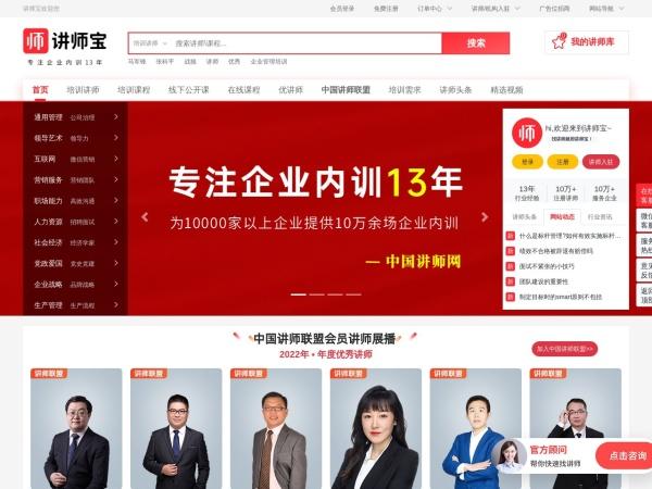 中国讲师网-找培训讲师、培训师就上中国讲师网!