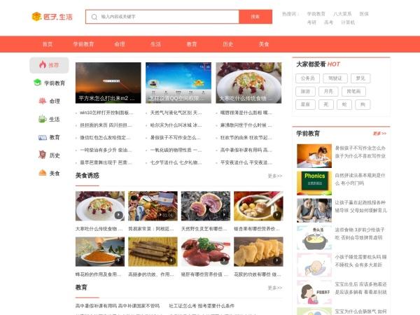 www.jiangzi.com的网站截图
