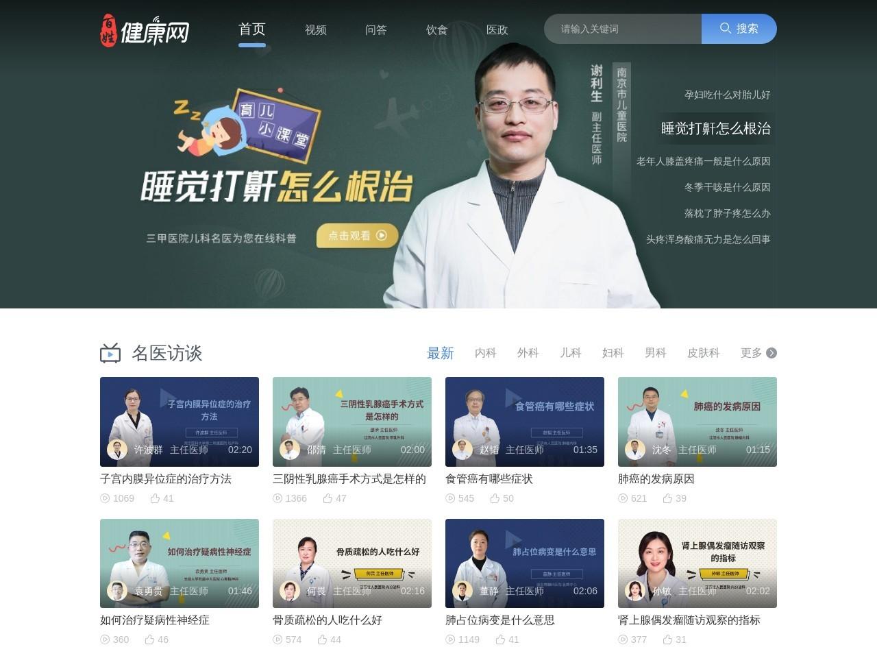 百姓健康网_权威的医疗健康门户_关注百姓健康