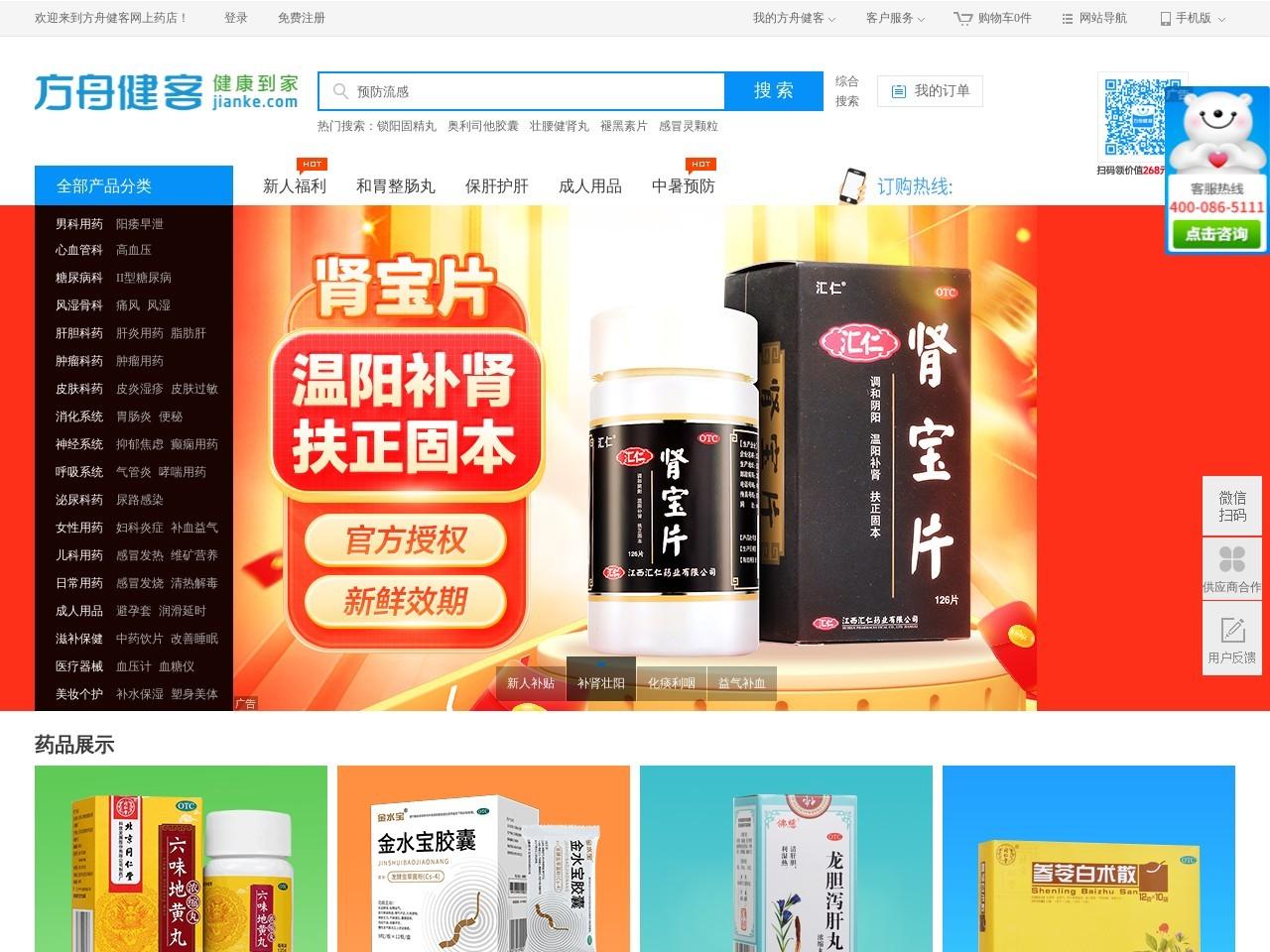 健客网-放心的网上药店,网上买药的正规网站,买正品药上健客