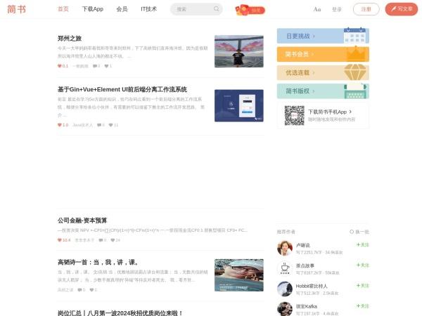 www.jianshu.com的网站截图