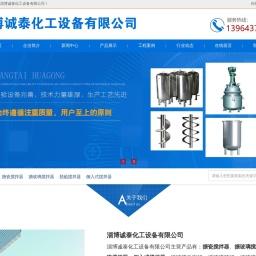 搪瓷_搪玻璃_脱硫_侧入式搅拌器厂家,价格-淄博诚泰化工设备有限公司