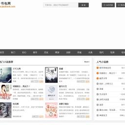 书包网 - TXT全本电子书分享平台