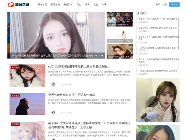 www.jiaoyuz.com的网站截图
