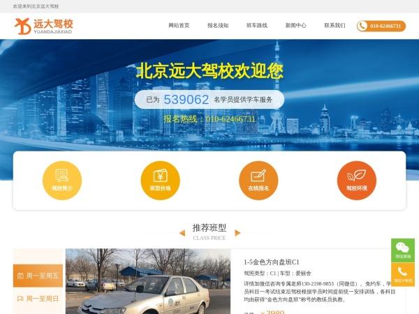 北京远大驾校官网