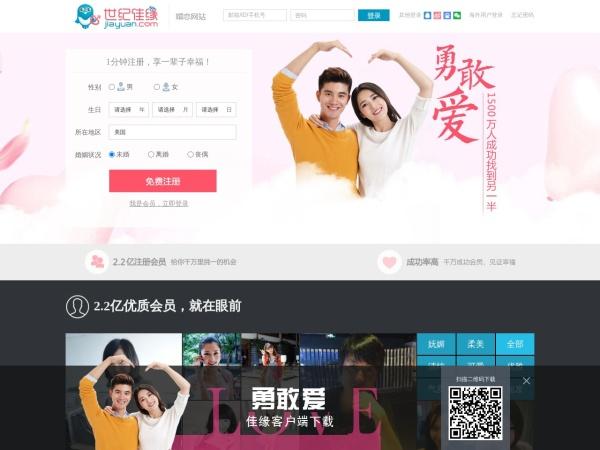 www.jiayuan.com的网站截图