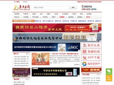 集币在线 金银币交易投资收藏钱币资讯门户网