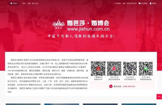 中国婚博会官方网站_中国婚博会官方网站官网