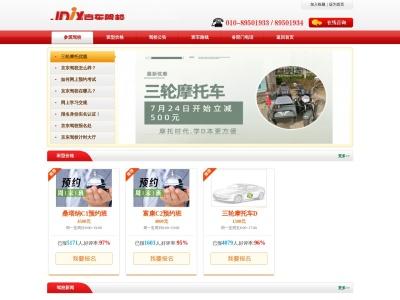 京东驾校网站