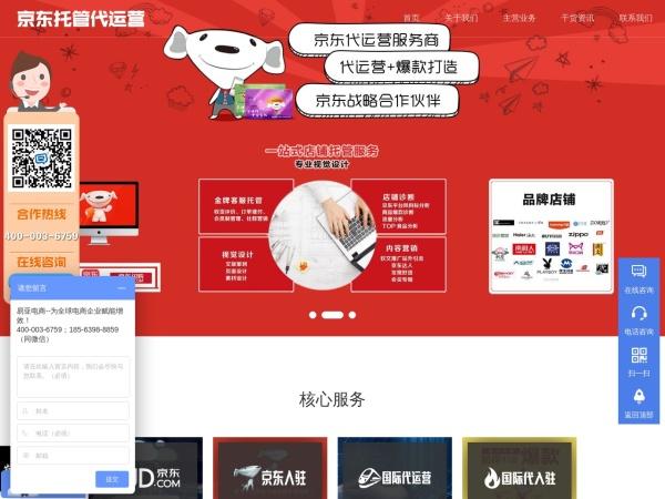 www.jingdongtuoguan.com的网站截图