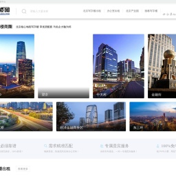 「北京写字楼出租-办公室出租网」-京楼网