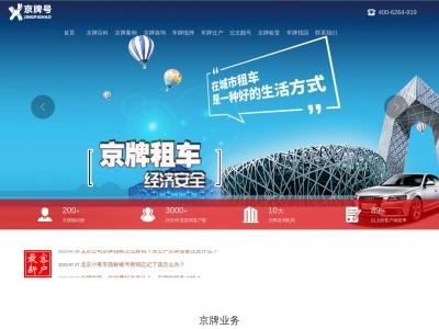 北京车牌出租