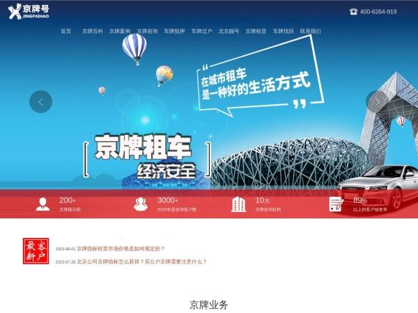 北京牌指标