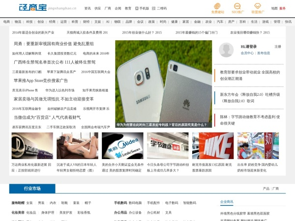 www.jingshangbao.cn的网站截图