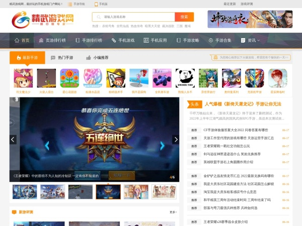 网页游戏排行榜网站缩略图