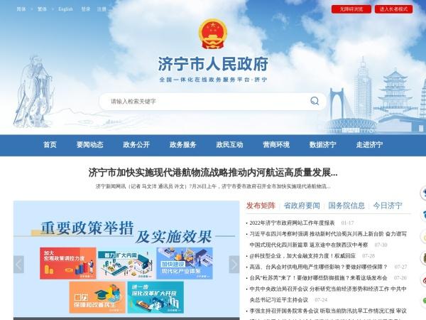 www.jining.gov.cn的网站截图