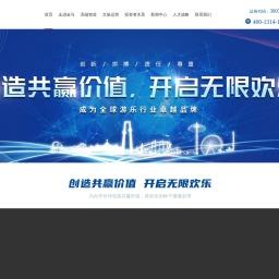 广东金马游乐股份有限公司