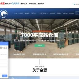 杭州金盟道路设施有限公司
