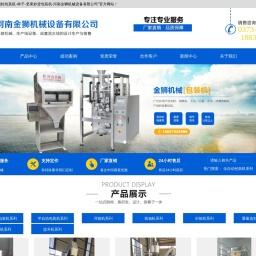 装箱机-颗粒包装机-种子-坚果炒货包装机-河南金狮机械设备有限公司