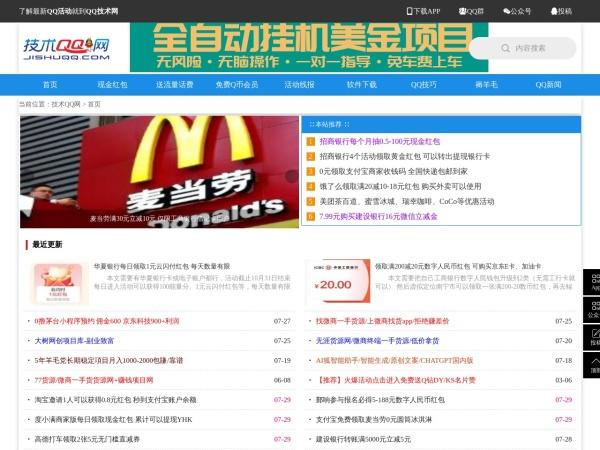 www.jishuqq.com的网站截图