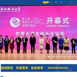 吉林外国语大学 | Jilin International Studies University