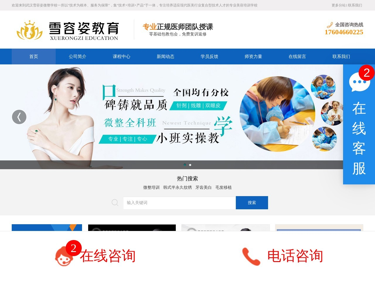 广州正规微整形培训_微整形学校-