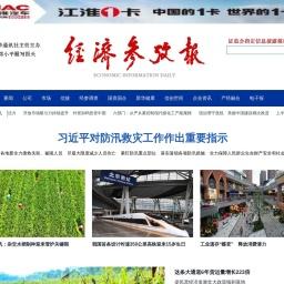 经济参考网 - 新华社《经济参考报》官方网站