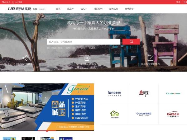 中国家具招聘网